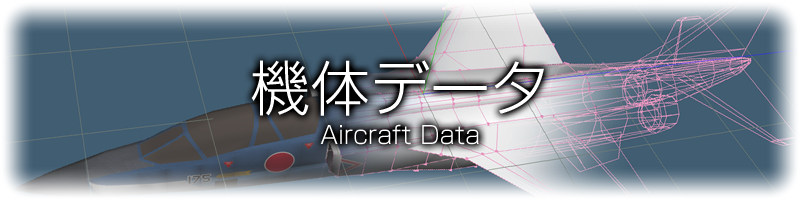 機体データ - Aircraft Data